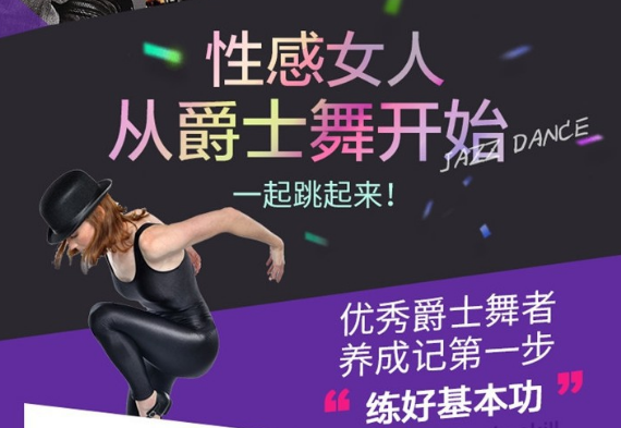 爵士舞舞蹈new jazz成品舞教学视频教程  兴趣艺术 第1张