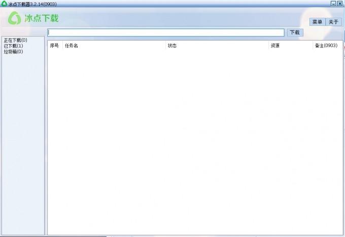 【彻底去广告】冰点文库下载器 v3.2.14(0903)(再次更新)