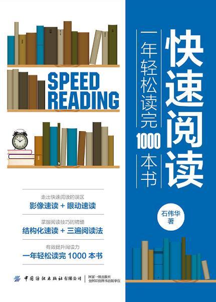 《快速阅读:一年轻松读完1000本书》石伟华epub+mobi+azw3