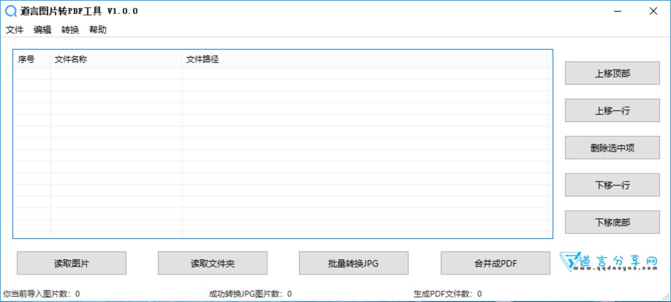 道言图片转PDF工具