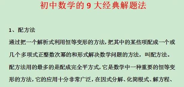 初中数学的9大经典解题法Word文档下载  中小学教育 第1张