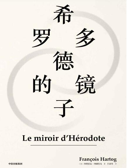 《希罗多德的镜子》[法]弗朗索瓦·阿赫托戈epub+mobi+azw3