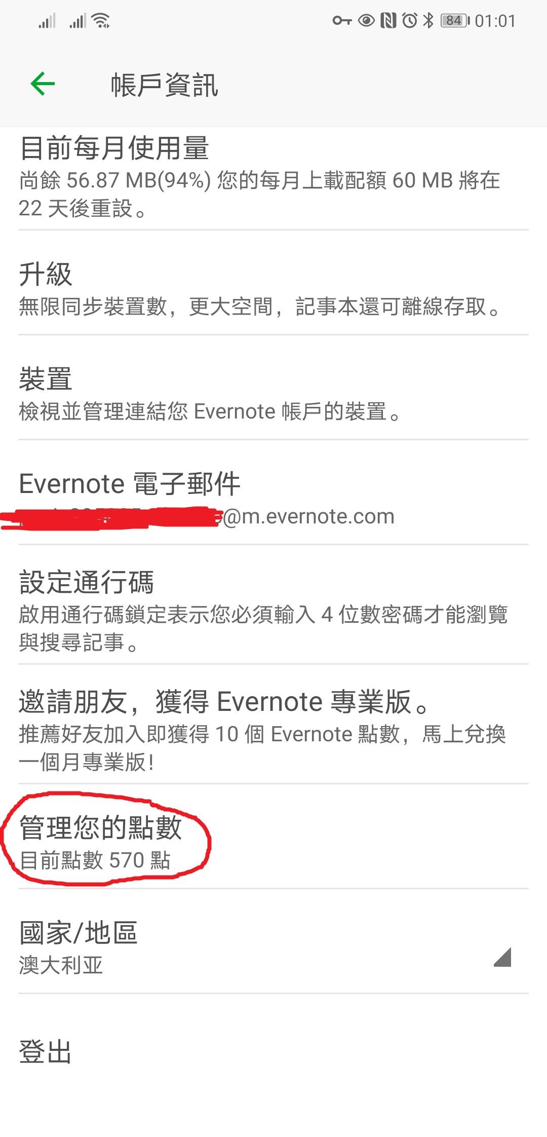 便宜国外vps论坛_出一个Evernote国际版账号,含570印象分, 可兑换近5年高级会员-主机参考