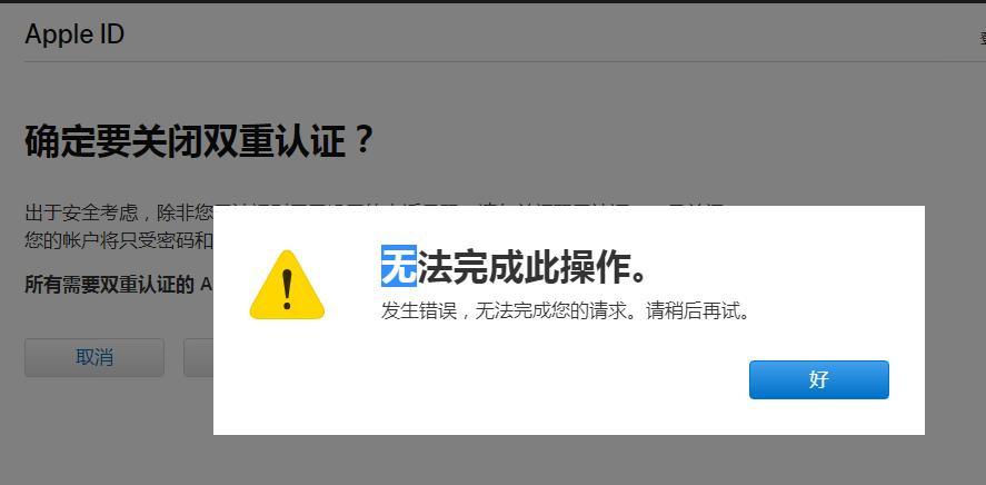 便宜国外vps论坛_【小红包】apple id 被憨憨双重认证了,求关闭-主机参考