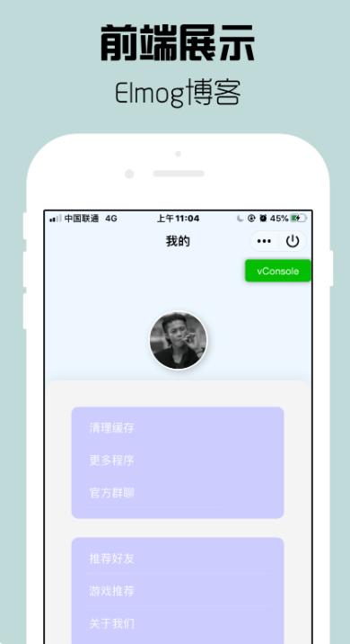 Emlog博客QQ小程序源码