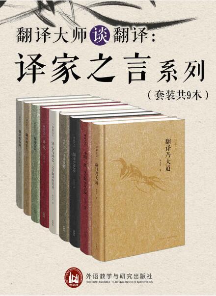 《翻译大师谈翻译:译家之言套装(套装共9册)》epub+mobi+azw3
