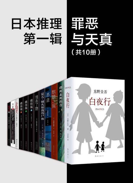 《日系推理第一辑:罪恶与天真(共10套)》epub+mobi+azw3