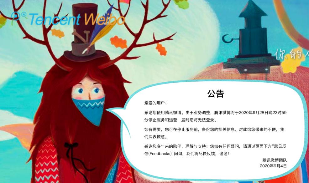 腾讯微博9月28日停止运营官方宣布关闭