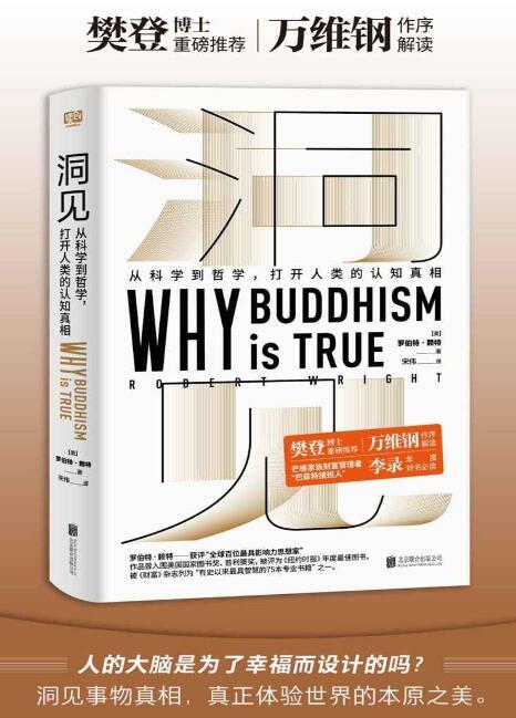 《洞见:从科学到哲学,打开人类的认知真相》[美]罗伯特·赖特epub+mobi+azw3