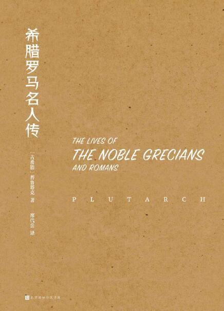 《希腊罗马名人传》[希腊] 普鲁塔克epub+mobi+azw3