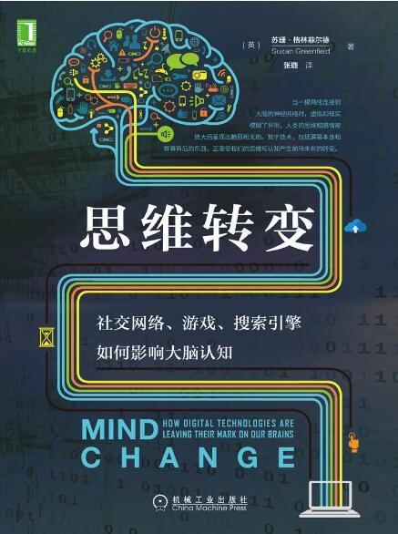 《思维转变:社交网络、游戏、搜索引擎如何影响大脑认知》[英] 苏珊·格林菲尔德epub+mobi+azw3