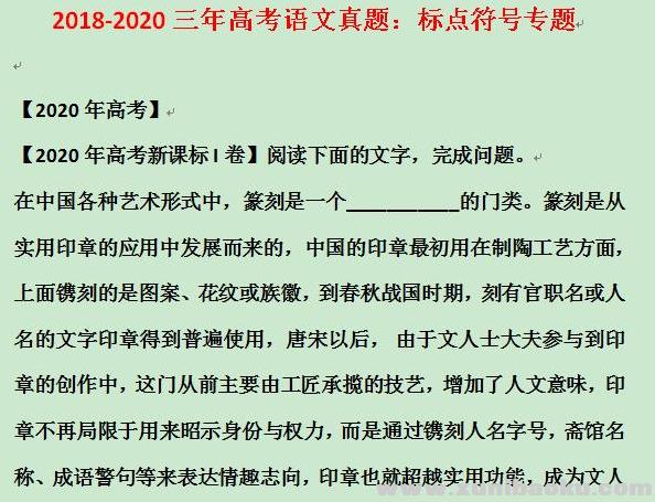 2018-2020三年高考语文真题:标点符号专题Word文档下载