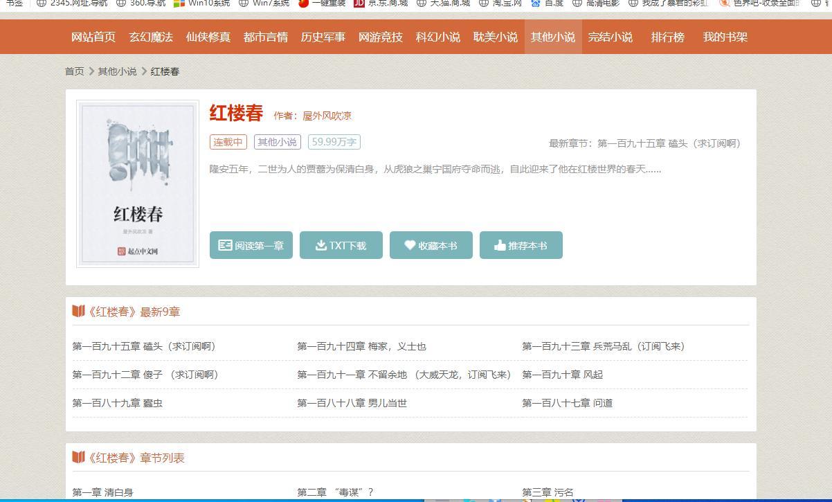五喜丸博客 2020年杰奇小说简洁橙色模板(含PC和WAP)