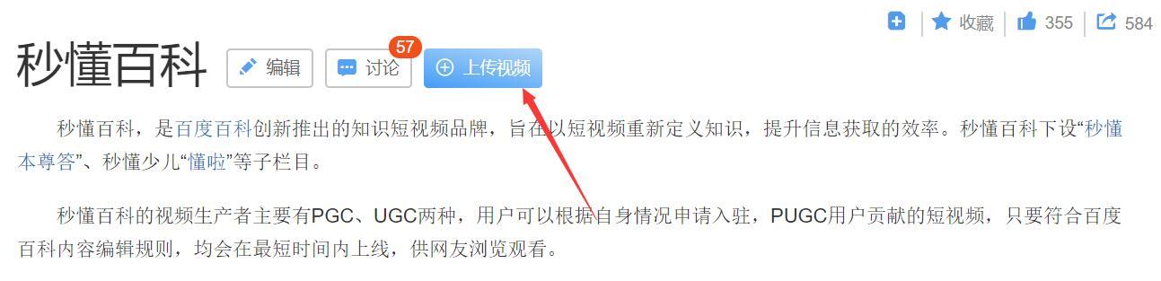 利用秒懂百科视频推广网站