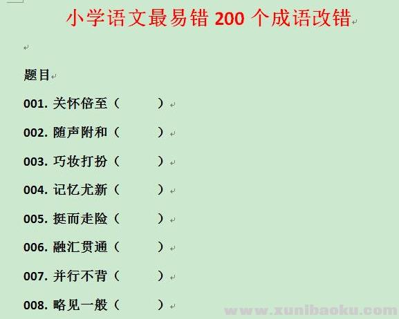小学语文最易错200个成语改错试题及答案Word文档下载