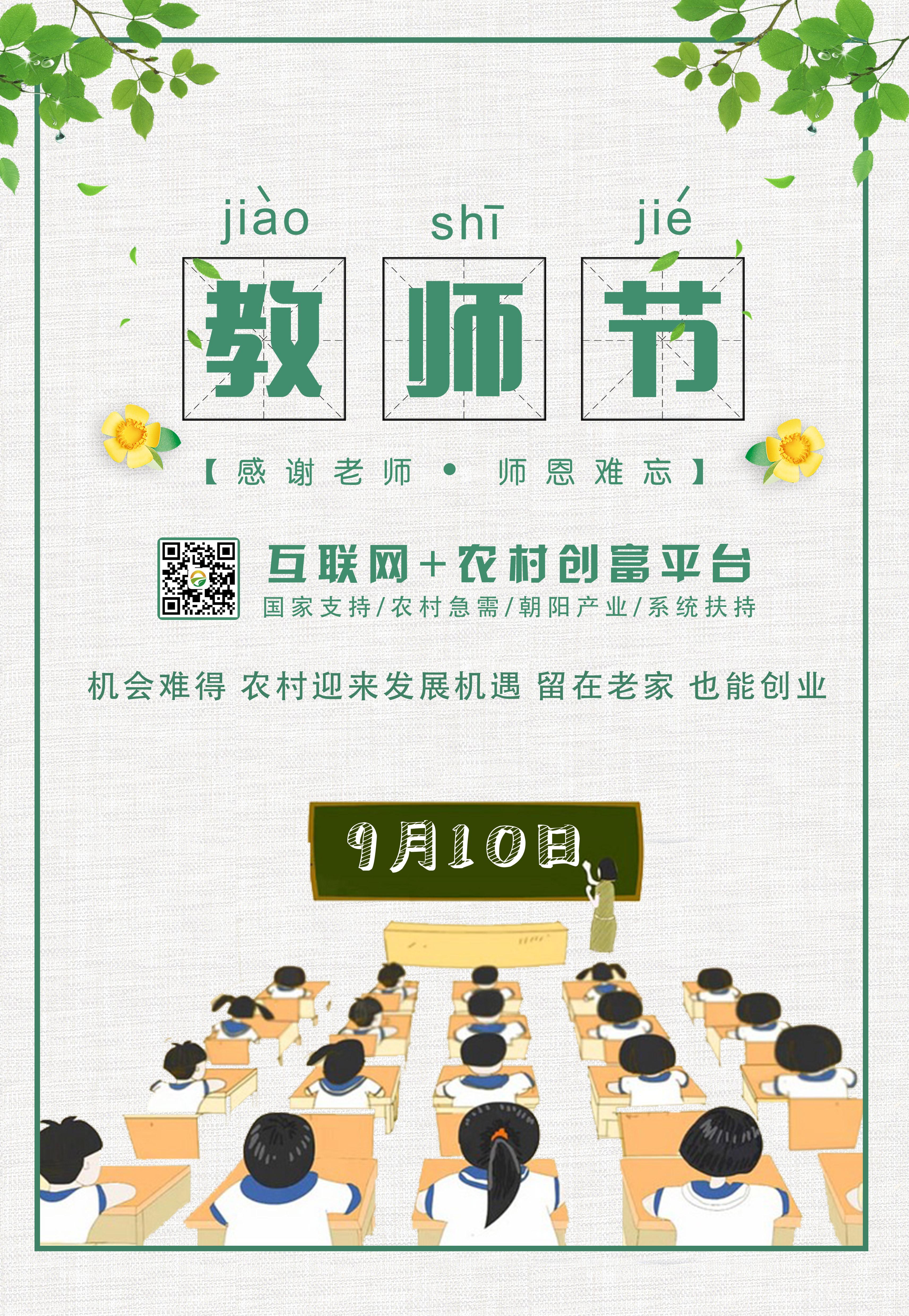 村网通教师节专题宣传海报