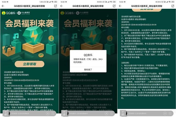 QQ音乐X值得买 领听书会员