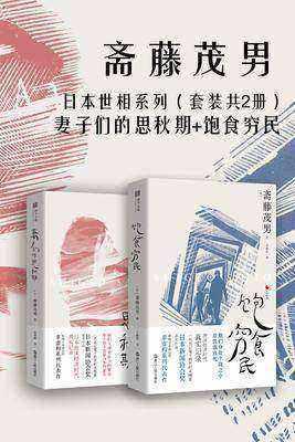 《日本世相系列套装共2册 妻子们的思秋期 饱食穷民》