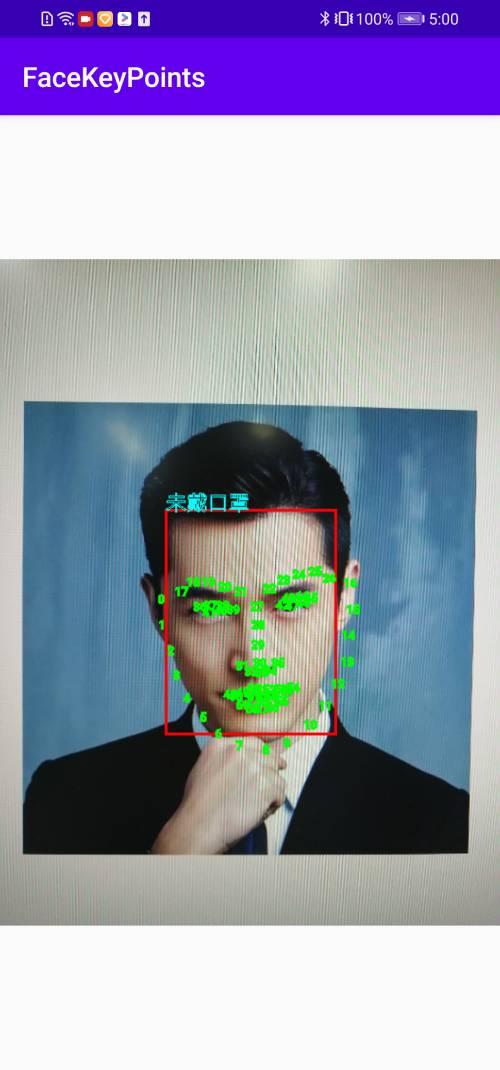 一行代码 Android 上实现人脸检测、关键点检测、口罩检测