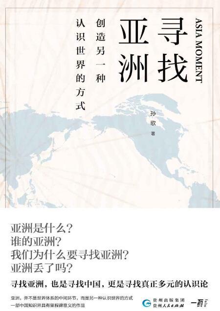 《寻找亚洲:创造另一种认识世界的方式》孙歌epub+mobi+azw3