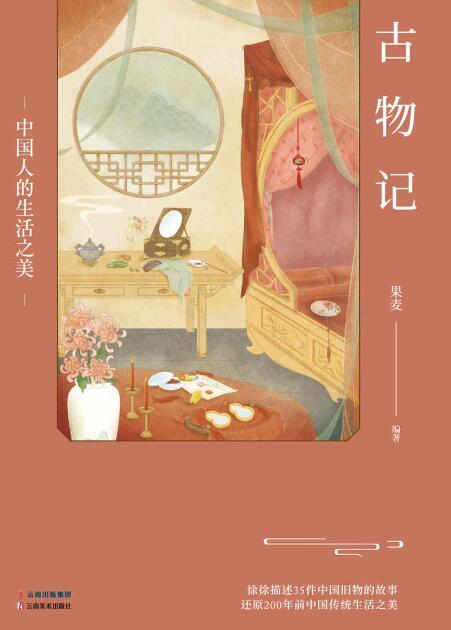 《古物记:中国人的生活之美》epub+mobi+azw3