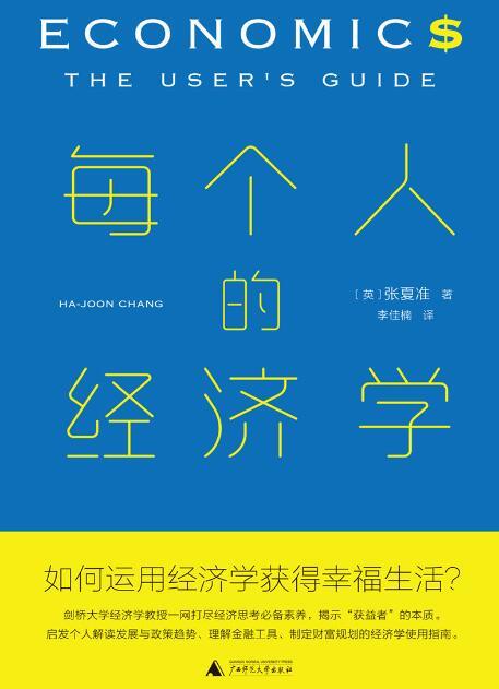 《每个人的经济学》[英]张夏准 epub+mobi+azw3