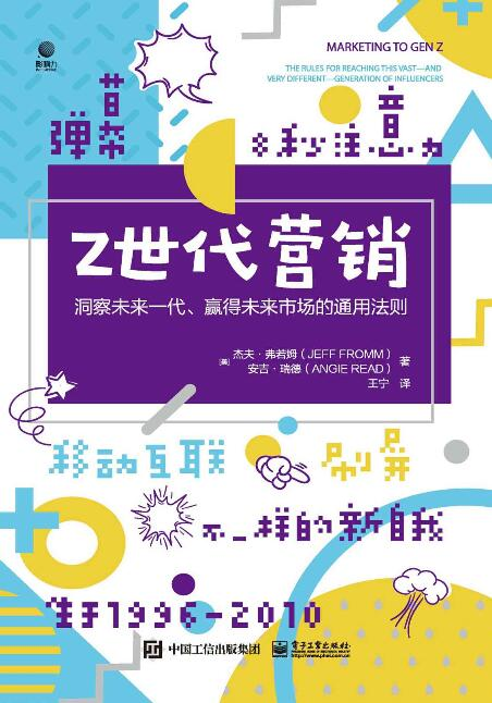 《Z世代营销:洞察未来一代、赢得未来市场的通用法则》王宁 epub+mobi+azw3