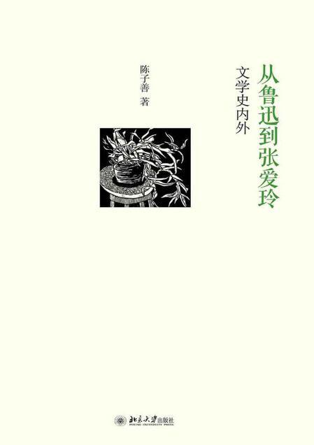 《从鲁迅到张爱玲:文学史内外》陈子善 epub+mobi+azw3
