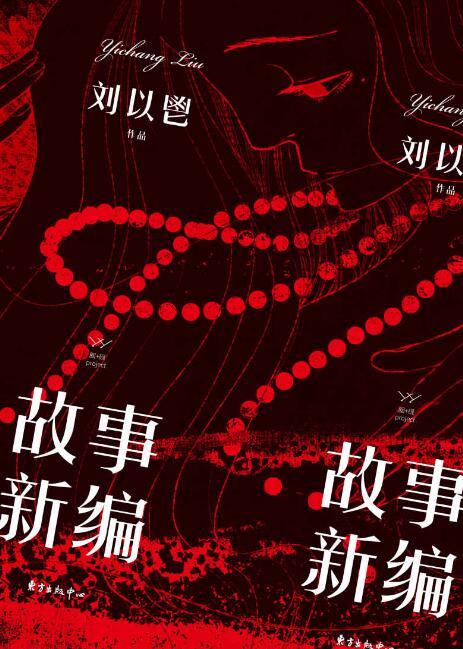《胭砚计划·故事新编》刘以鬯epub+mobi+azw3