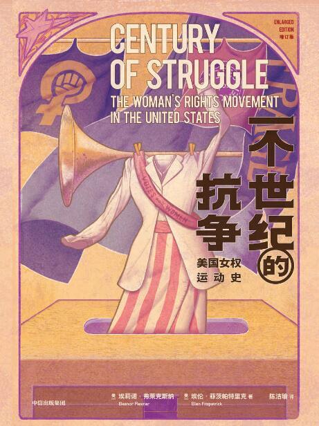 《一个世纪的抗争 : 美国女权运动史(增订版)》[美]埃莉诺·弗莱克斯纳 epub+mobi+azw3