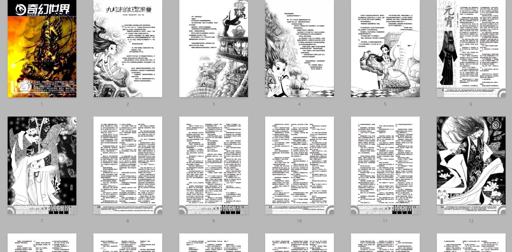 《飞·奇幻世界》杂志合集 2005-2011 pdf格式