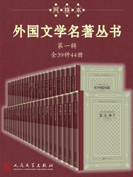《外国文学名著丛书.第一辑:全39种44册(经典网格本)》 epub+mobi+azw3