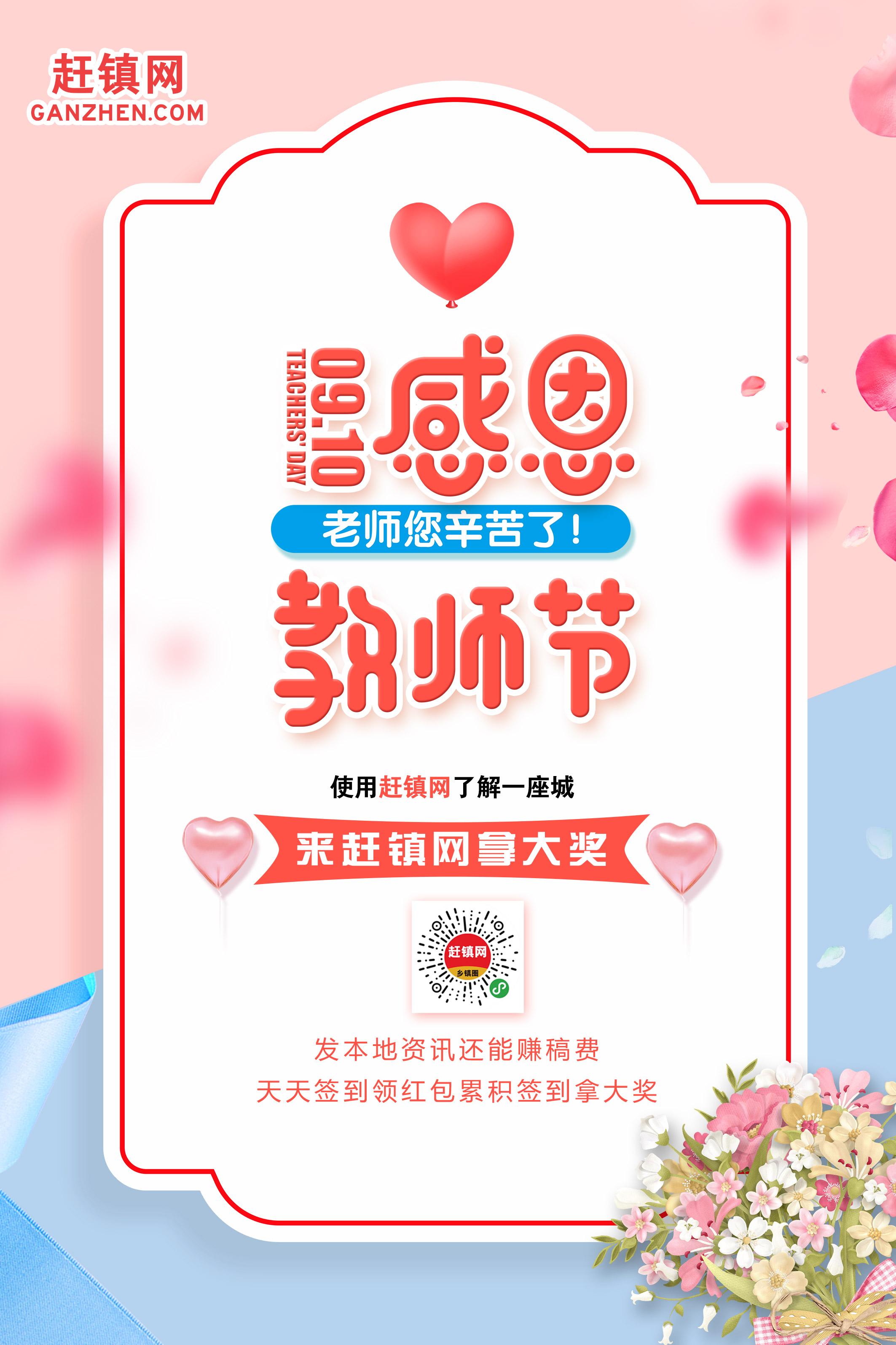 赶镇网教师节专题宣传海报