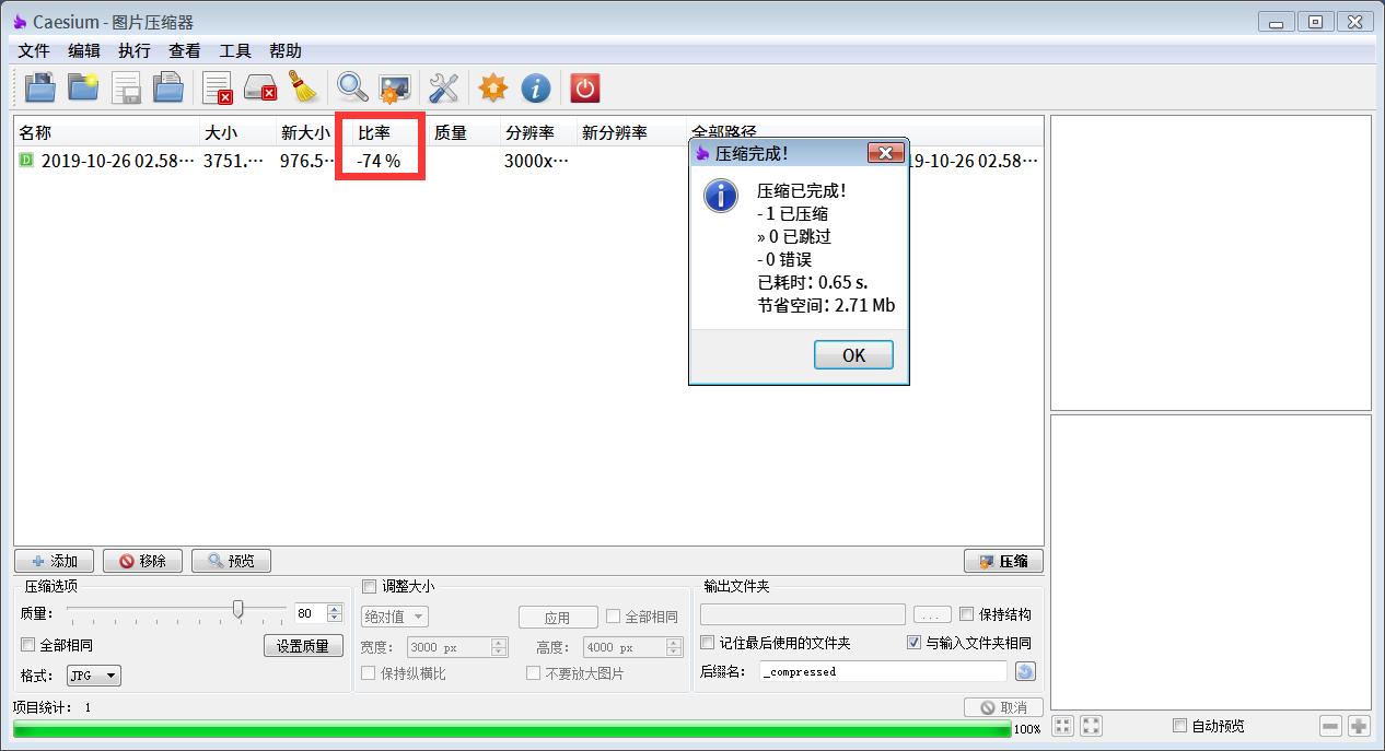 图片无损压缩工具:Caesium v1.7 绿色版