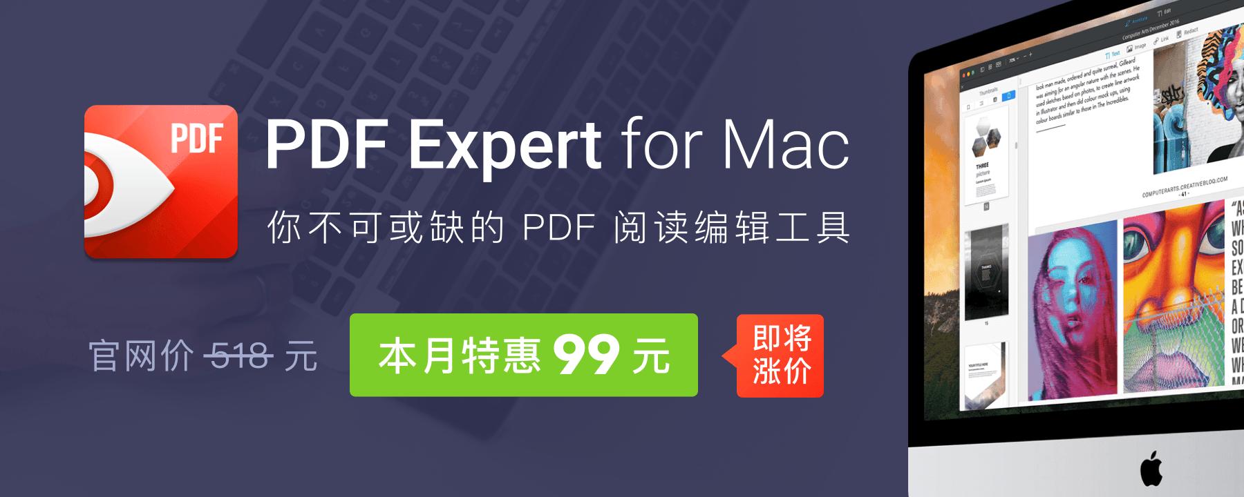 十月涨价赶快上车,99 元买正版 Mac 软件 PDF Expert