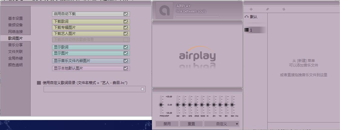 本地音乐播放器airplay3 单文件版
