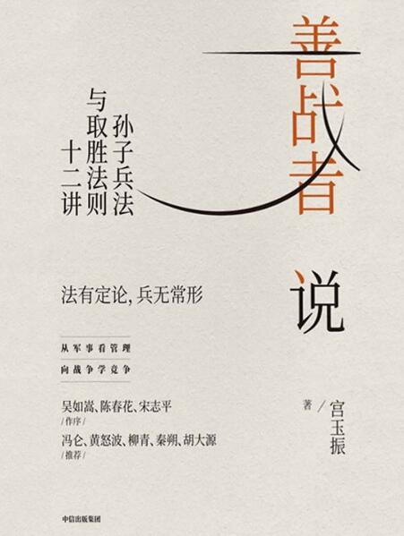 《善战者说:孙子兵法与取胜法则十二讲》宫玉振 epub+mobi+azw3