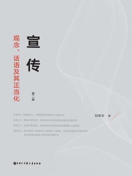 《宣传(第二版) : 观念、话语及其正当化》刘海龙epub+mobi+azw3