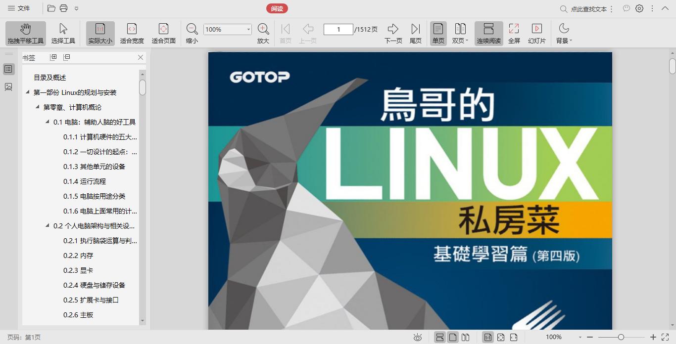 鸟哥的linux私房菜基础篇第四版pdf
