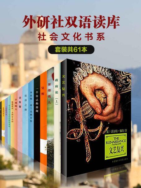 《外研社双语读库·社会文化书系(套装共61本)》epub+mobi+azw3