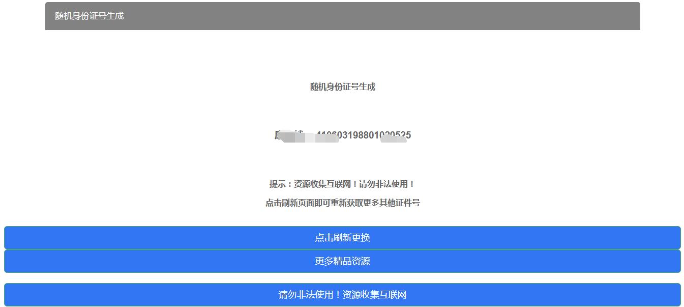 随机身份证号生成HTML源码