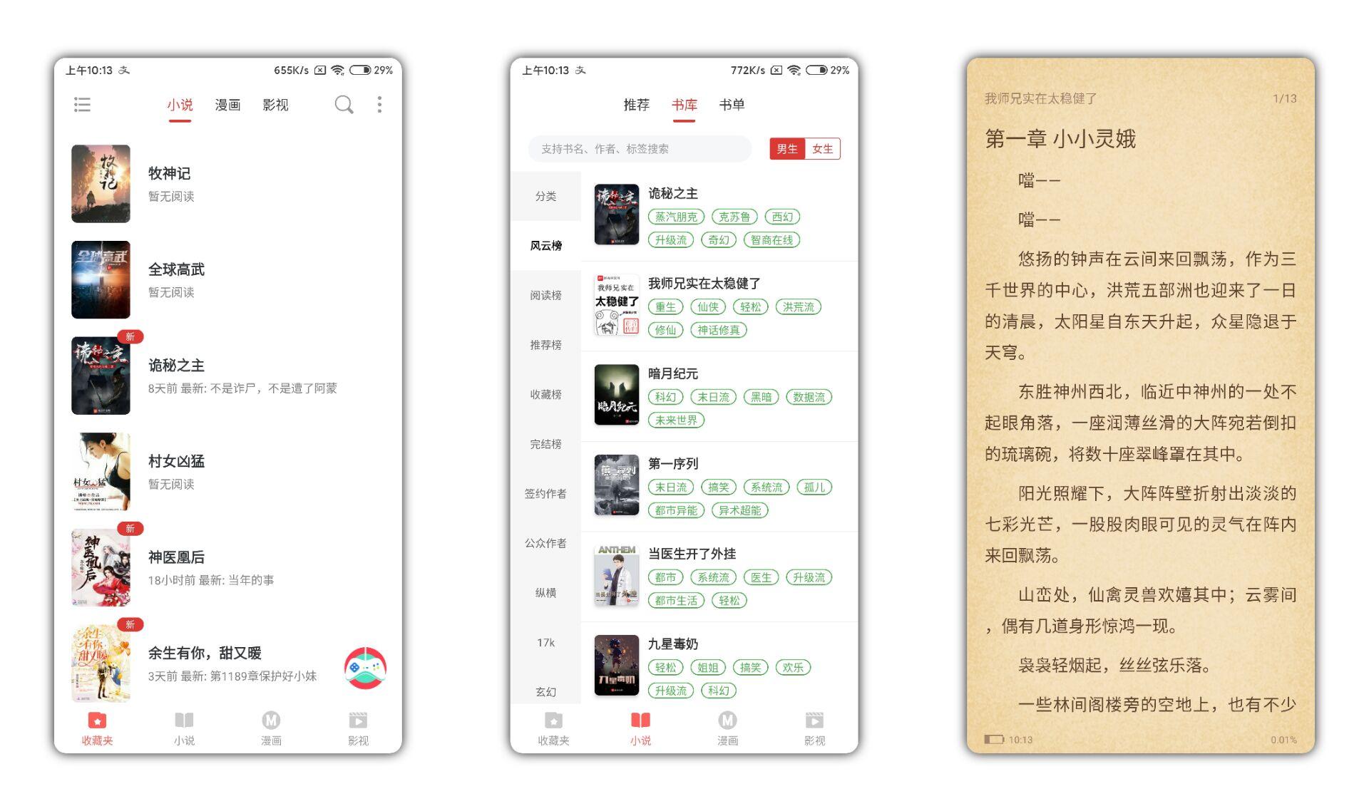 【淘淘小说去广告版】正版小说阅读器 每日更新 永久免费