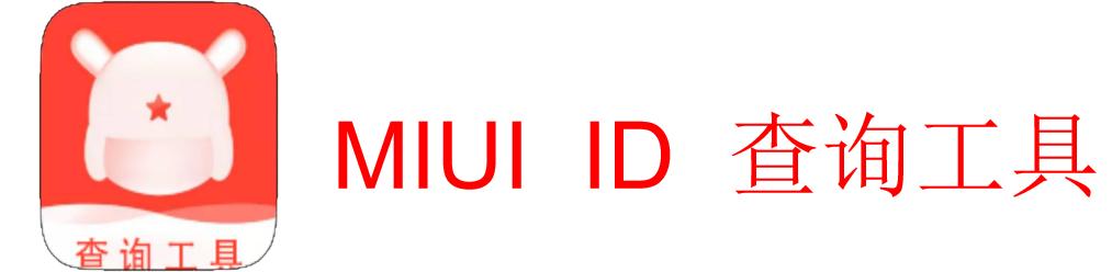 MIUI ID查询工具