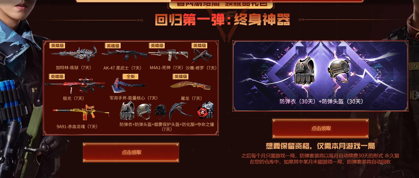 CF无需登录领7件英雄武器