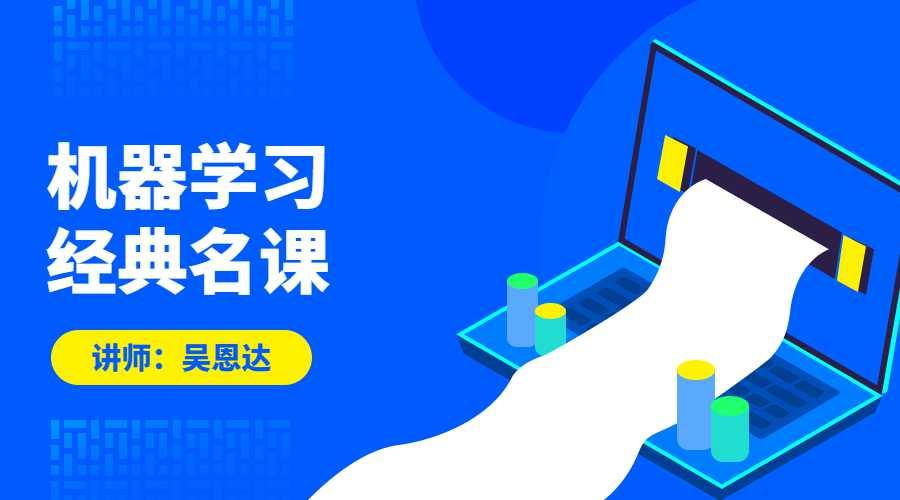 《吴恩达:机器学习经典名课》