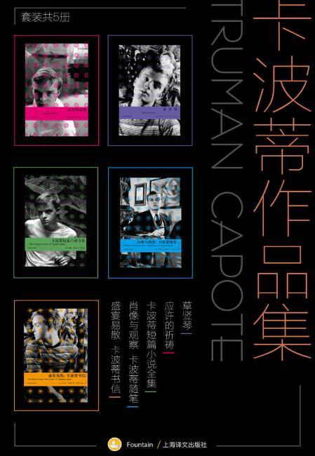 《卡波蒂作品集(套装共5册)》杜鲁门·卡波蒂epub+mobi+azw3