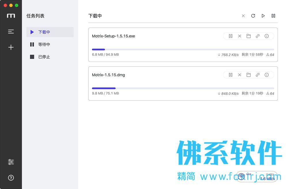 开源跨平台的全能下载器Motrix 官方中文版