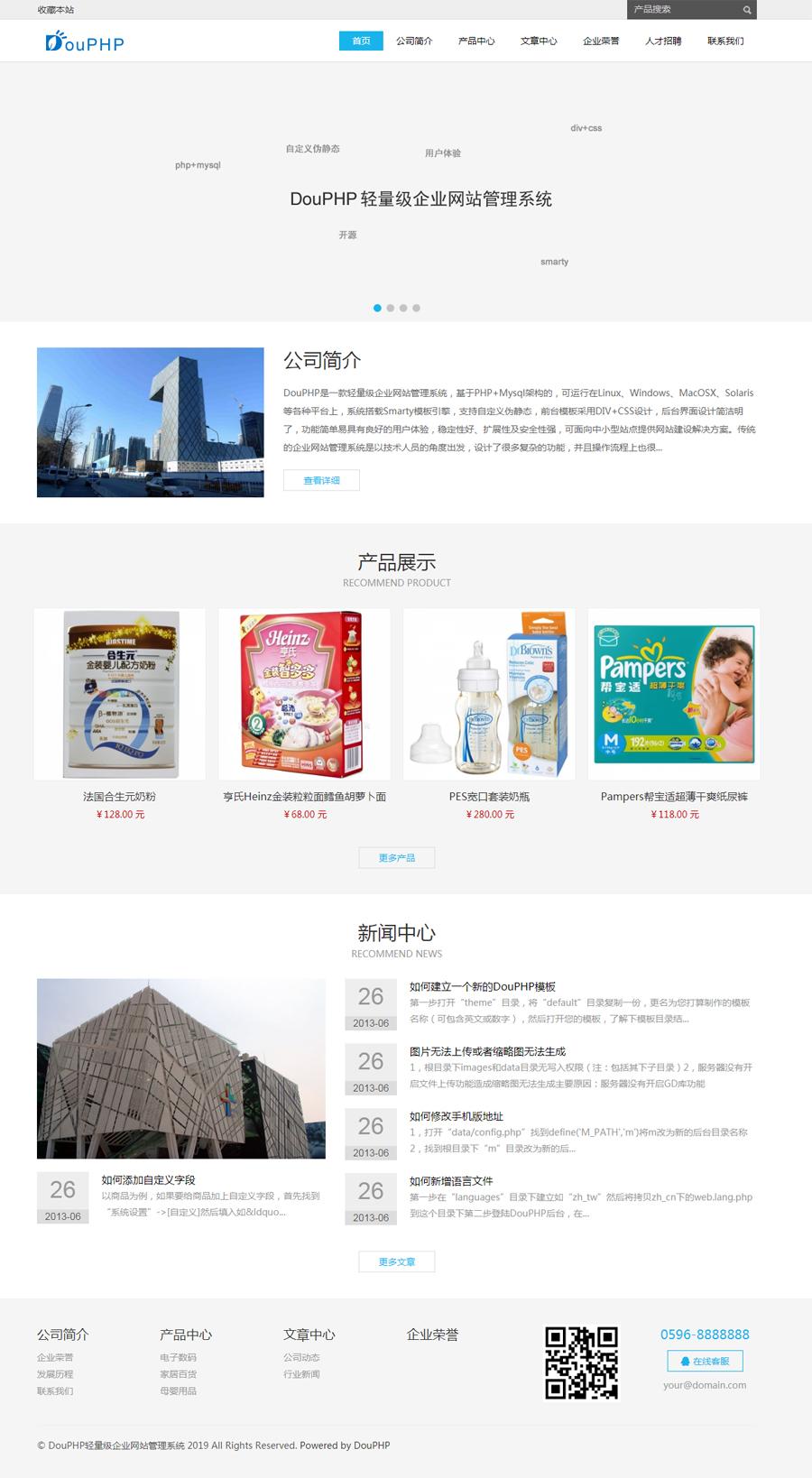 DouPHP模块化企业网站管理系统 v1.6 Release20200911