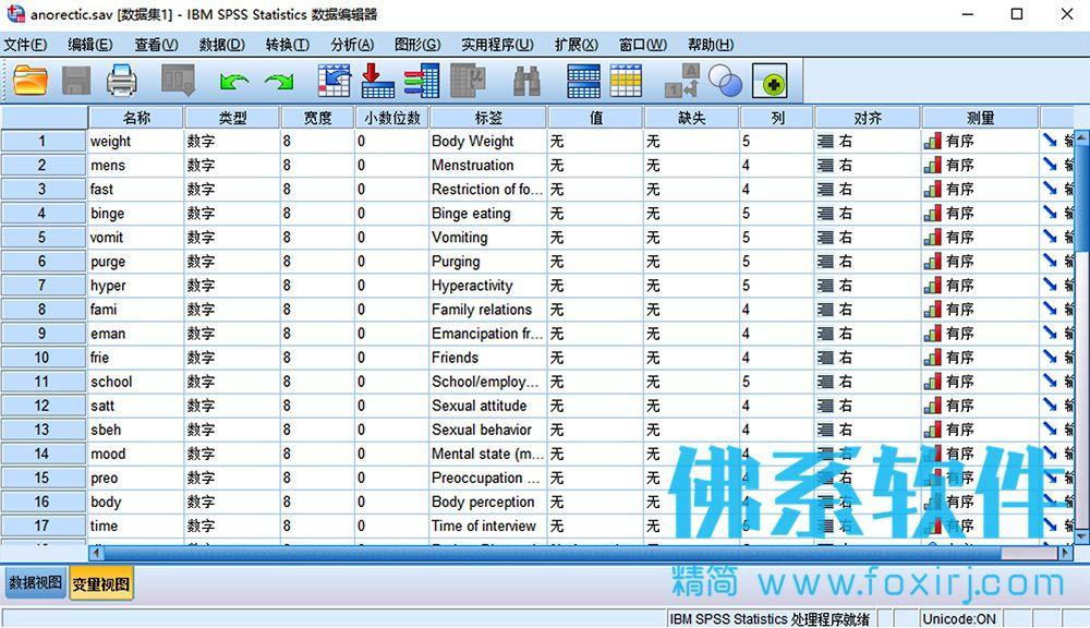 专业的数据统计分析软件IBM SPSS Statistics 中文版