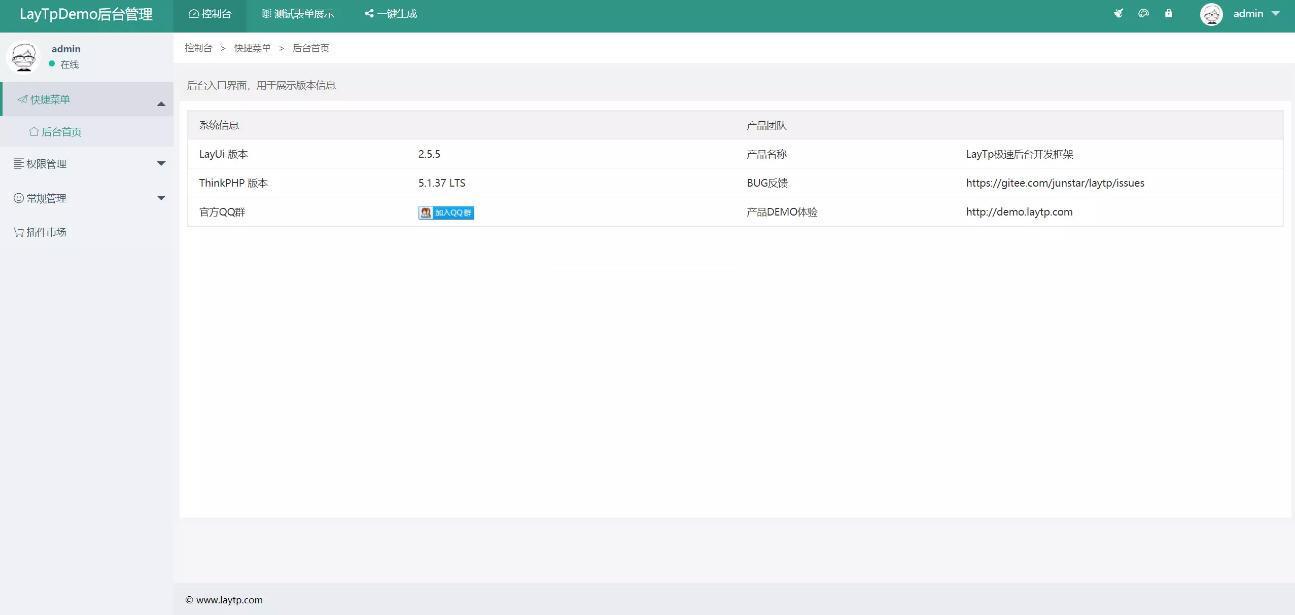 laytp极速后台开发框架 v2.0
